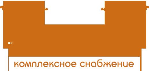 МАС-ТРЕЙД | Комплексное снабжение